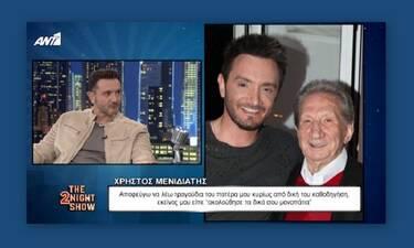 Χρήστος Μενιδιάτης: Αυτός είναι ο λόγος που δεν τραγουδά τις επιτυχίες του πατέρα του