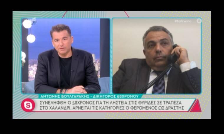 Δικηγόρος 58χρονου για ληστεία σε θυρίδα: «Έχουμε στοιχεία για την αθωότητά του»
