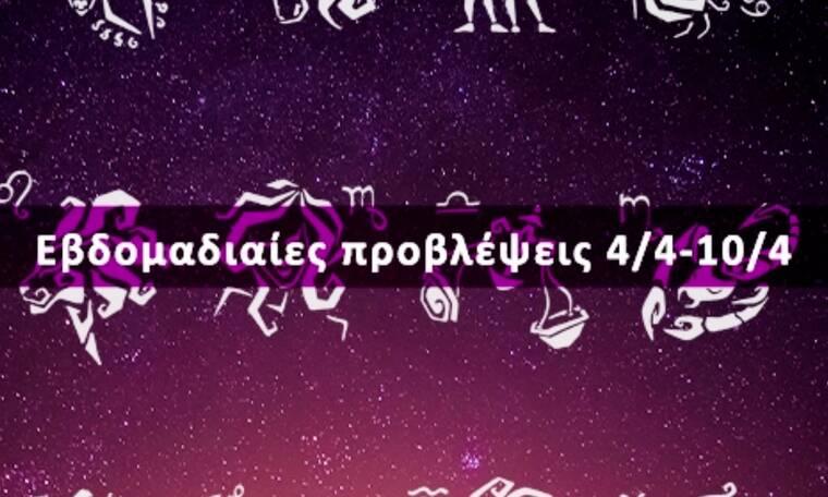Εβδομαδιαίες 04/04 έως 10/04: Η πρόβλεψη του ζωδίου σου σε 20 δευτερόλεπτα!