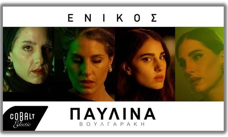Παυλίνα Βουλγαράκη: «Ενικός» - Δείτε το νέο video clip που μόλις κυκλοφόρησε