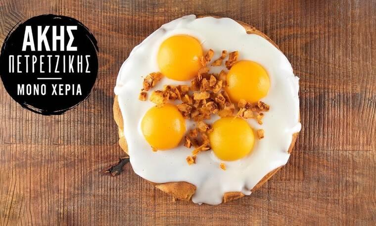 Κέικ με αβγά τηγανητά από τον Άκη Πετρετζίκη