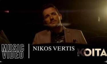 Νίκος Βέρτης: Κυκλοφόρησε το νέο του τραγούδι με τίτλο «Κοίτα»