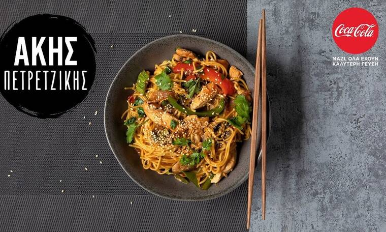 Noodles με κοτόπουλο και λαχανικά από τον Άκη Πετρετζίκη