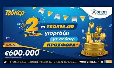 Δύο χρόνια ΤΖΟΚΕΡ online με συνολικά κέρδη άνω των 29 εκατ. ευρώ