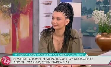 Η Φάρμα: Μαρία Τοτόμη: «Η Κατσογρεσάκη διεκδικεί τον Ντούπη μέχρι τελικής πτώσεως»