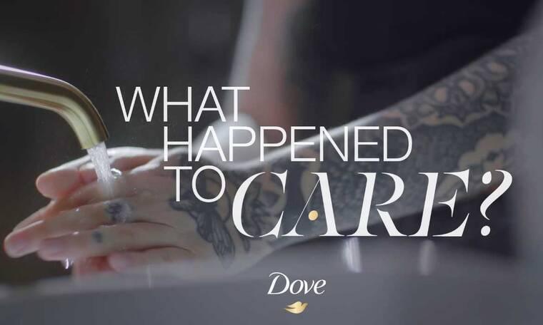 Dove: Γιατί σταμάτησες να σκέφτεσαι τη φροντίδα;