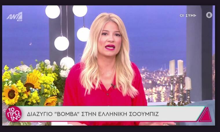 Το Πρωινό: Η Σκορδά ανακοίνωσε τον χωρισμό «βόμβα» στην ελληνική showbiz