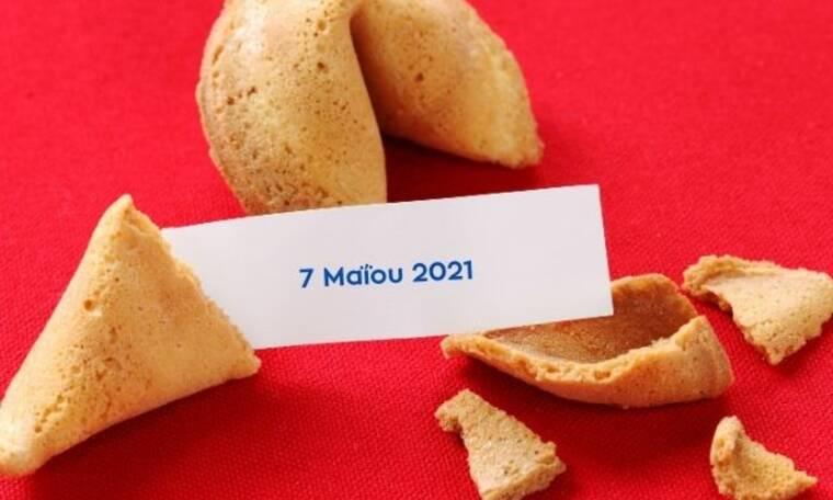 Fortune Cookie: Η «προφητεία» σου για σήμερα 07/05
