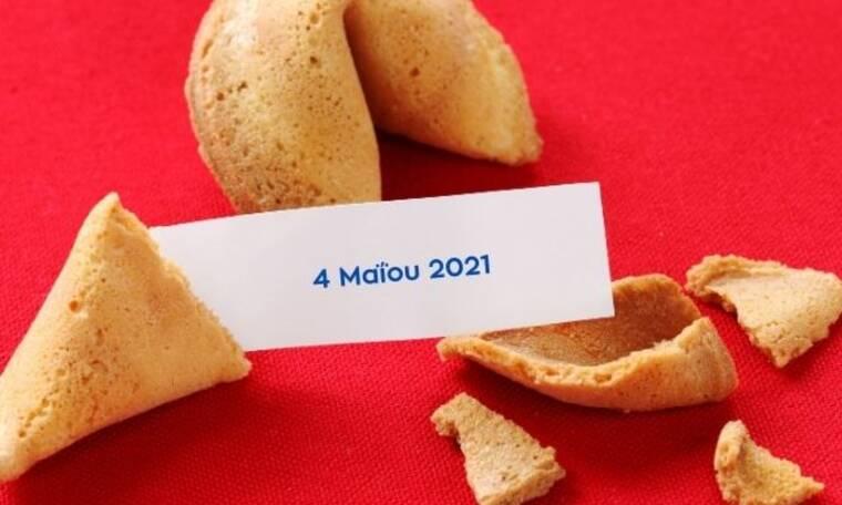 Fortune Cookie: Η «προφητεία» σου για σήμερα 04/05