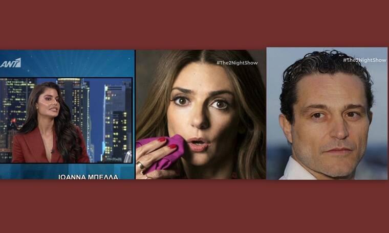 The 2night show: Δεν θα πιστεύεις τι συγγένεια έχει η Ιωάννα Μπέλλα με την Λεκάκη και τον Καραμίχο