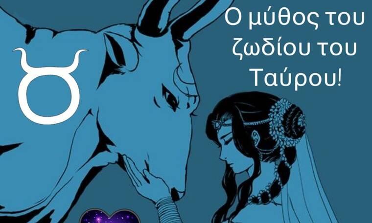 Ο μύθος του Ταύρου