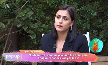 Συγκλονίζει η Χριστίνα Σάλτη: «Έβλεπα την ενδοοικογενειακή βία στο σπίτι μου»