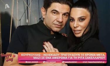 Κουρκούλης-Κελεκίδου: Ξανά μαζί στη σκηνή μετά από δέκα ολόκληρα χρόνια!