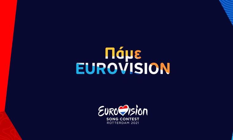 Eurovision 2021: «Πάμε Eurovision» με το ERTFLIX