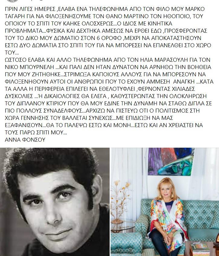 Χωρίς στέγη ο ηθοποιός Θάνος Μαρτίνος-Κάηκε το σπίτι του