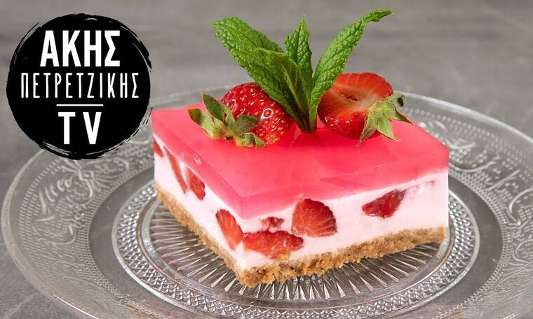 Γιαουρτογλυκό με ζελέ και φράουλες από τον Άκη Πετρετζίκη