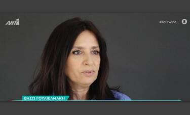 Λύγισε η Βάσω Γουλιελμάκη on camera: «Νόμιζα θα νικήσει και τον θάνατο»