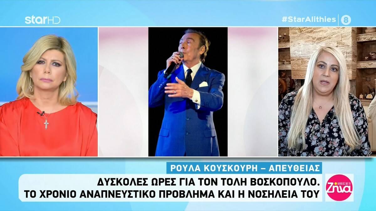Δύσκολες ώρες πέρασε ο Τόλης Βοσκόπουλος-Νοσηλεύτηκε σε κρίσιμη κατάσταση στο νοσοκομείο