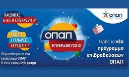 «ΟΠΑΠ Επιβραβεύσεις»: Το νέο πρόγραμμα πιστότητας ήρθε στα καταστήματα ΟΠΑΠ