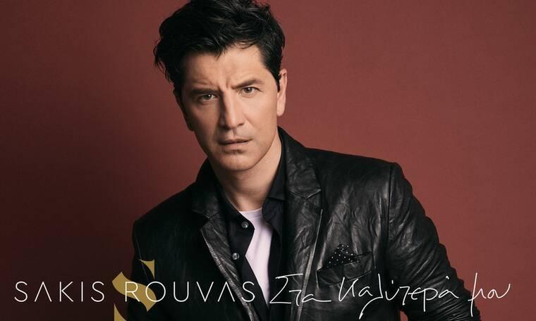 """""""Στα Καλύτερά Μου"""" - Το νέο album του Σάκη Ρουβά κυκλοφορεί την Παρασκευή 28 Μαΐου!"""