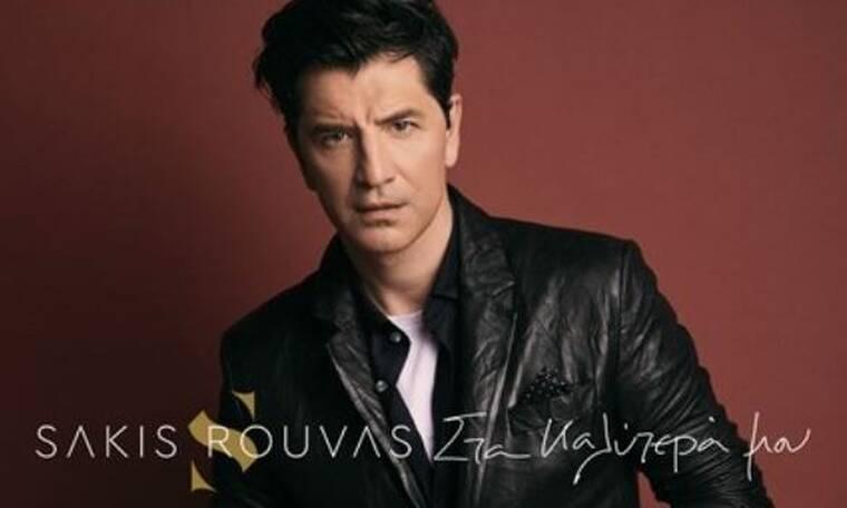 """Σάκης Ρουβάς: Κυκλοφόρησε το νέο του album """"Στα Καλύτερά Μου"""" σε συνεργασία με τον Φοίβο"""