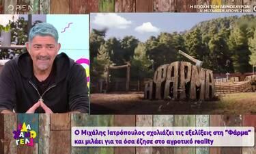 Ο Μιχάλης Ιατρόπουλος αποκάλυψε τα κιλά που έχασε στη Φάρμα και δεν το πιστεύαμε!
