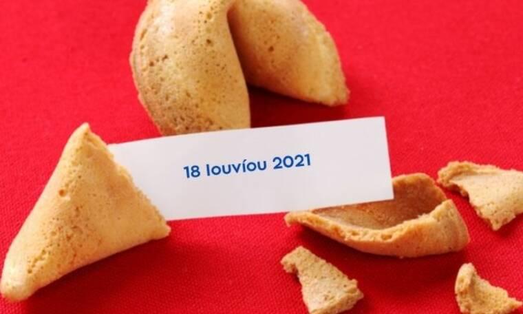 Fortune Cookie: Η «προφητεία» σου για σήμερα 18/06