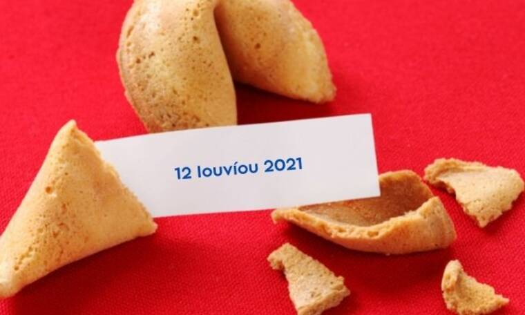 Fortune Cookie: Η «προφητεία» σου για σήμερα 12/06