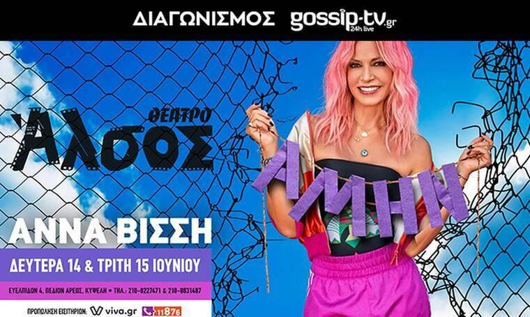 Διαγωνισμός gossip-tv: Οι νικητές που κέρδισαν τις προσκλήσεις για την Άννα Βίσση στο θέατρο Άλσος