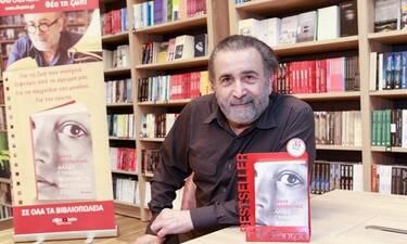 Ο Λάκης Λαζόπουλος παρουσίασε το πρώτο του μυθιστόρημα «Άλλες γυναίκες φοράνε τα φουστάνια σου»