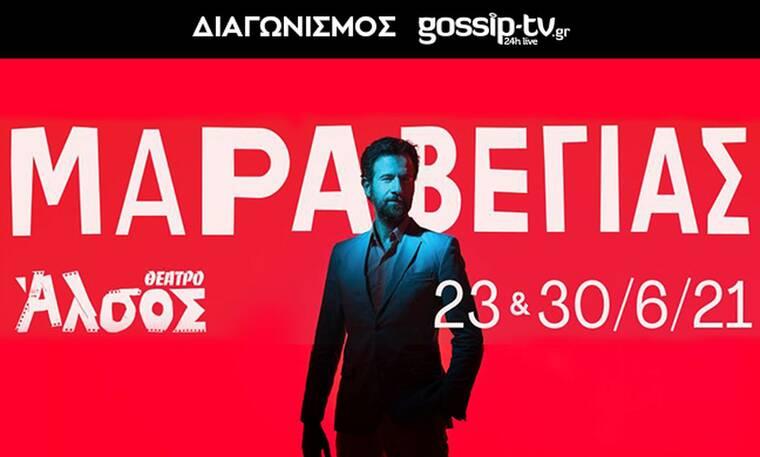 Διαγωνισμός gossip-tv: Τρεις διπλές προσκλήσεις για τον Κωστή Μαραβέγια στο θέατρο Άλσος!