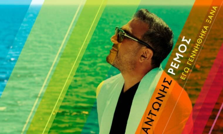 Ο Ρέμος γιορτάζει τα γενέθλιά του με το music video της νέας του επιτυχίας «Εγώ Γεννήθηκα Ξανά»