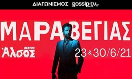 Διαγωνισμός gossip-tv: Οι νικητές που κέρδισαν προσκλήσεις για τον Κωστή Μαραβέγια στο θέατρο Αλσος!