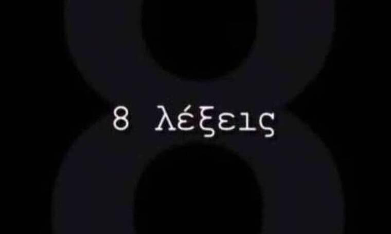 8 λέξεις: Ο Άκης, έξαλλος, αναγκάζει την Ηλιάνα να επιστρέψει στην Αθήνα