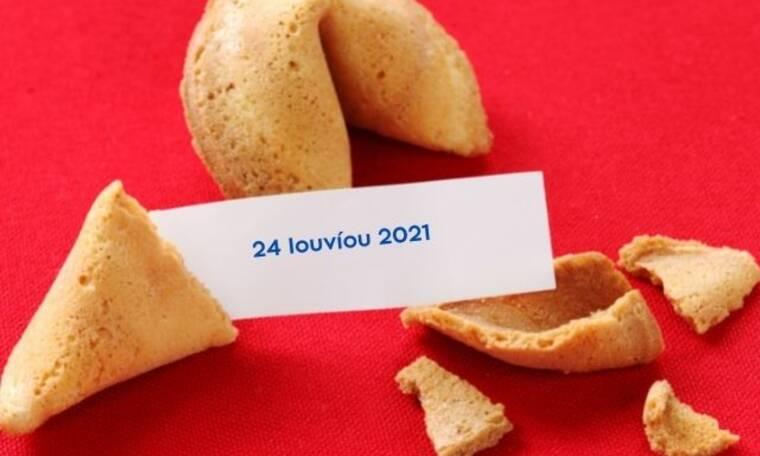 Fortune Cookie: Η «προφητεία» σου για σήμερα 24/06