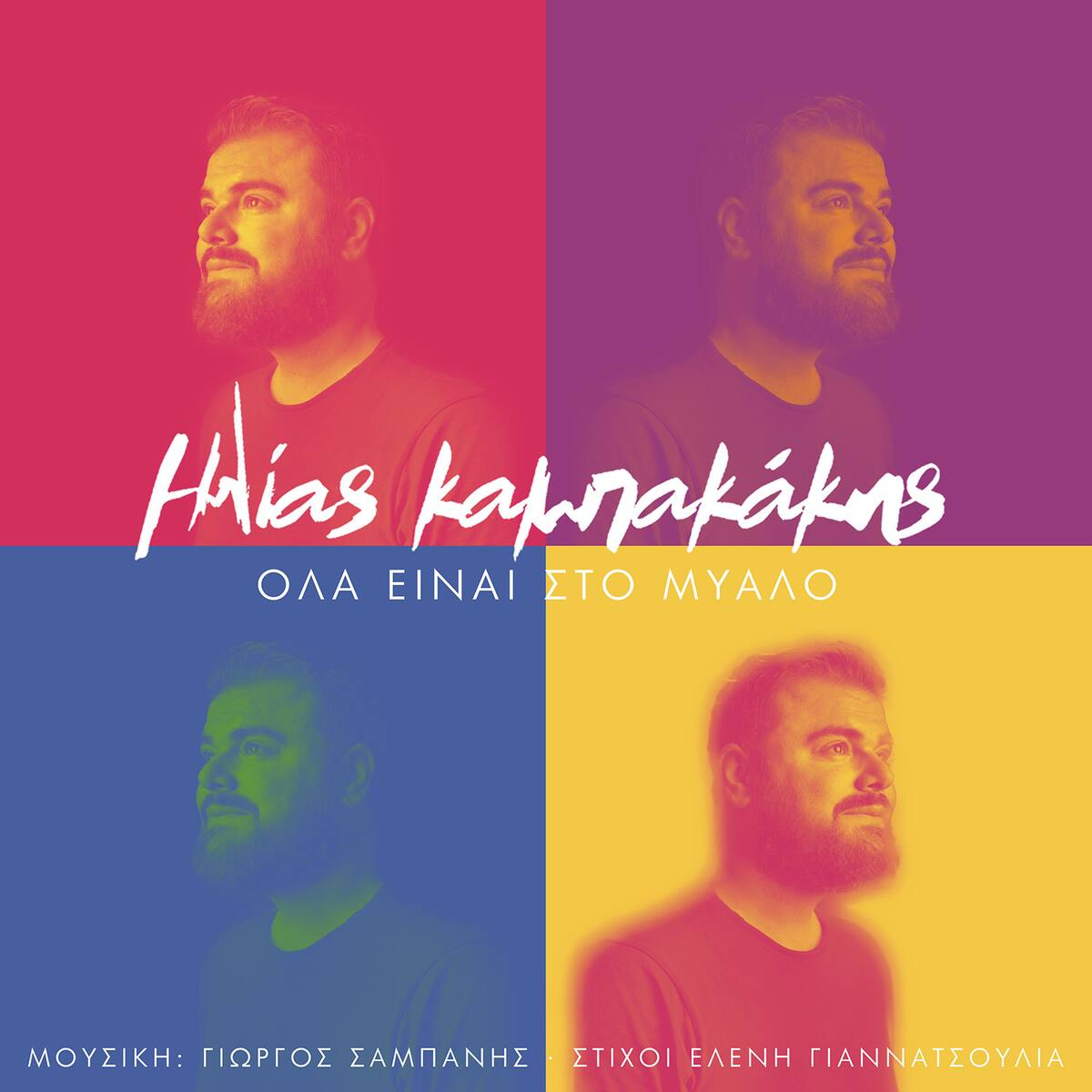 Ηλίας Καμπακάκης: Ακούστε το νέο του τραγούδι με την υπογραφή του Γιώργου Σαμπάνη | Gossip-tv.gr