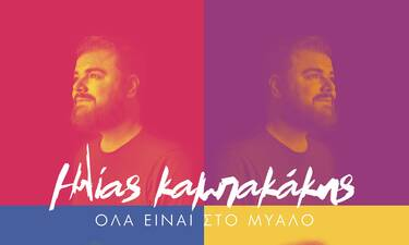 Ηλίας Καμπακάκης: Ακούστε το νέο του τραγούδι με την υπογραφή του Γιώργου Σαμπάνη