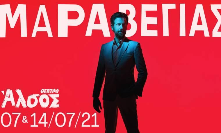 Ο Κωστής Μαραβέγιας στο Θέατρο Άλσος: Οι δύο νέες ημερομηνίες