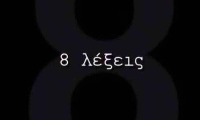 8 λέξεις: Η Ηλιάνα βλέπει μια φωτογραφία από τον γάμο στην Κέρκυρα και παθαίνει υστερία