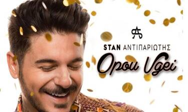 Stan: «Όπου Βγει»: Ακούστε πρώτοι το νέο καλοκαιρινό του hit (Video)