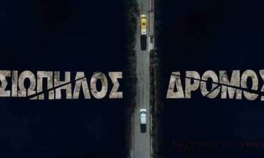 Σιωπηλός Δρόμος: Δεν φαντάζεστε πόσοι τηλεθεατές είδαν το συγκλονιστικό φινάλε της σειράς