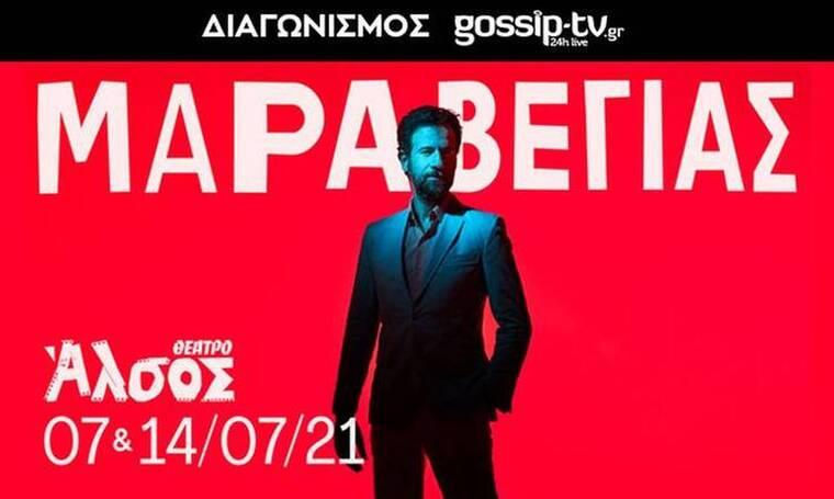 Διαγωνισμός gossip-tv: Οι νικητές που κέρδισαν προσκλήσεις για τον Κωστή Μαραβέγια στο θέατρο Άλσος!