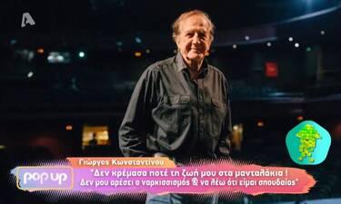 """Γιώργος Κωνσταντίνου: «Δεν είχα """"τυποποιηθεί"""" σαν τον Βέγγο. Δεν με έπαιρναν σε ταινίες»"""