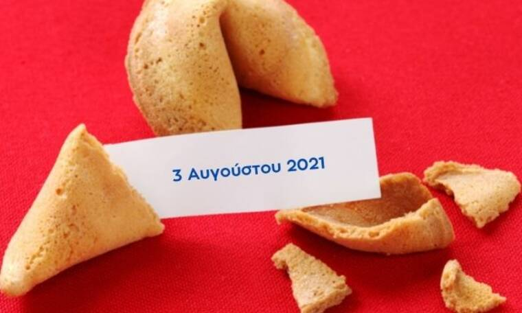 Fortune Cookie: Η «προφητεία» σου για σήμερα 03/08