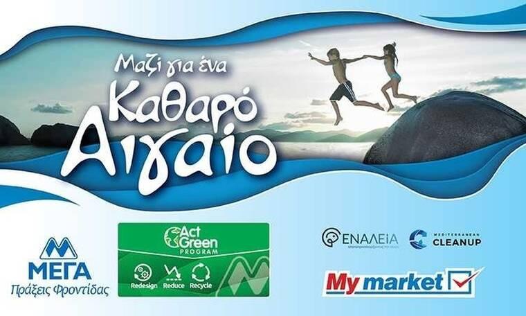 ΜΕΓΑ Act Green &My market: Συνεργασία με την περιβαλλοντική οργάνωση «Εναλεία» για ένα Καθαρό Αιγαίο