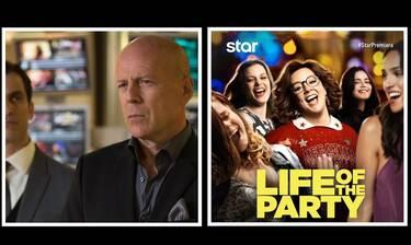 Δύο κινηματογραφικές πρεμιέρες απόψε στο Star