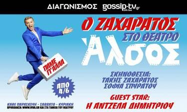 Διαγωνισμός gossip-tv: Επτά διπλές προσκλήσεις για τον Τάκη Ζαχαράτο στο θέατρο Άλσος!