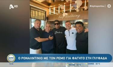 Ο Ροναλντίνιο με τον Αντώνη Ρέμο για φαγητό στη Γλυφάδα!