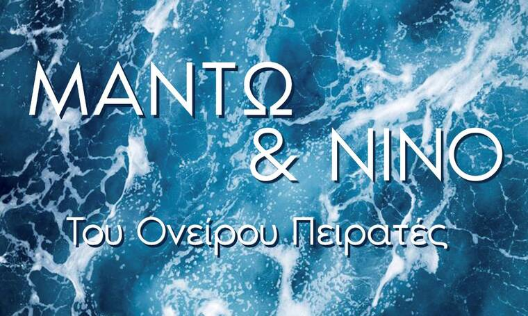 Μαντώ & Νίνο Ξυπολιτάς - «Του Ονείρου Πειρατές»: Το ντουέτο – έκπληξη του φετινού καλοκαιριού!