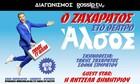 Διαγωνισμός gossip-tv: Δέκα διπλές προσκλήσεις για τον Τάκη Ζαχαράτο στο θέατρο Άλσος!